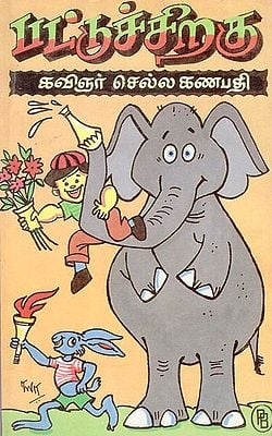 Pattu Chiragu (Tamil)