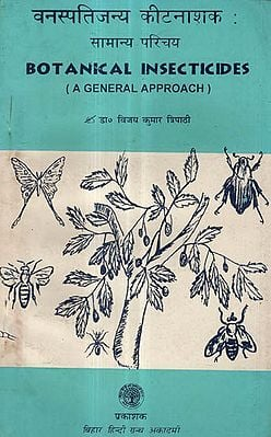 वनस्पतिजन्य कीटनाशक - सामान्य परिचय - Botanical Insecticides- A General Approach (An Old and Rare Book)