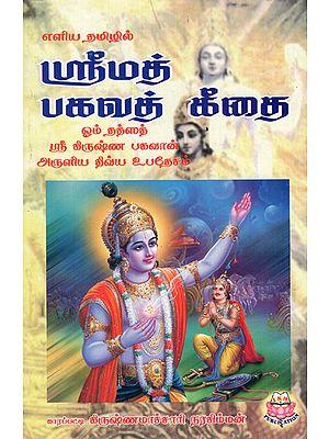 Sri Krishna - Srimad Bhagvad Gita (Tamil)