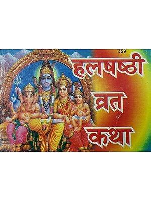 हलषष्ठी व्रत कथा - Halashashthi Vrat Katha