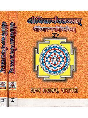 श्रीविद्यार्णव तन्त्रम् - Shrividyarnava Tantra (Set of 3 Books)