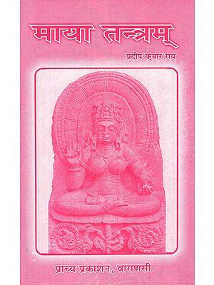 माया तन्त्रम् - Maya Tantram