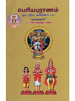 Periya Purana in Tamil (A New Outlook)