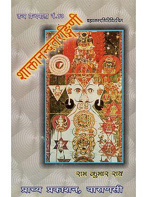 शाक्तानन्दतरङ्गिणी - Saktanand Tarangini