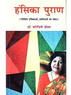 हंसिका पुराण- विशिष्ट हंसिकाओं कविताओँ का संग्रह : Hansika Purana - Collection of Unique Hansika Poems