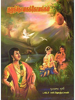 Kunthogai Kolangal (Tamil)