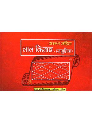 लाल किताब (सामुद्रिक): Lal Kitab