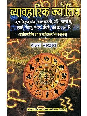 व्यावहारिक ज्योतिष: Practical Astrology (New Edition of Ancient Astrological Book)