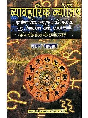 व्यावहारिक ज्योतिष: Practical Astrology (New Edition of Ancient Astrological Book)