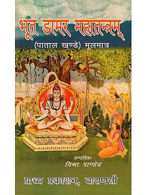 भूत डामर महातन्त्रम् (पाताल खण्डे) मूलमात्र - Bhoot Damara Tantra