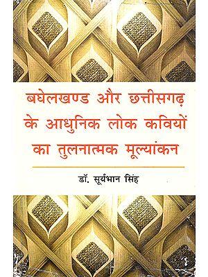 बघेलखण्ड और छत्तीसगढ़ के आधुनिक लोक कवियों का तुलनात्मक मूल्यांकन : Comparative Evaluation of Modern Folk Poets of Baghelkhand and Chhattisgarh