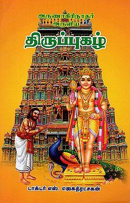 Arunagiri Nathar's Thirupugal (Tamil)