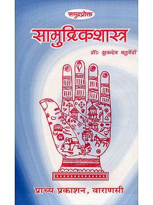 सामुद्रिकशास्त्र - Samudrik Shastra