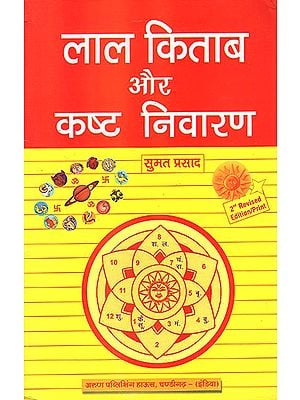 लाल किताब और कष्ट निवारण: Lal Kitab and Removal of Suffering