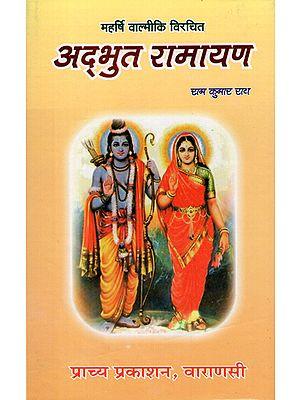 अद्भुत रामायण - Adbhuta Ramayana