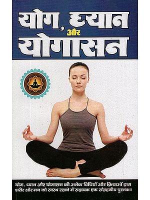 योग, ध्यान और योगासन: Yoga, Meditation and Yoga Asana