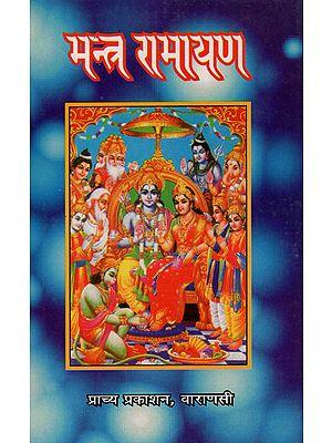 मन्त्र रामायण - Mantra Ramayana