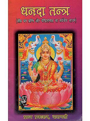 धनदा तन्त्र (शीघ्र धन प्राप्ति और दरिद्रतानाश का सर्वश्रेष्ठ साधन) - Dhanada Tantra (Quick Money Making and Abolition of Poverty)