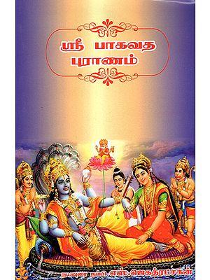 Sri Bhagavata Purana (Tamil)