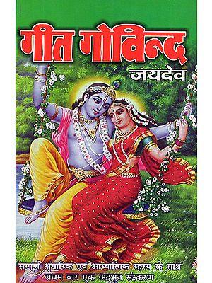 गीत गोविन्द: Geet Govinda (Complete Cosmic and Spiritual Secrets)