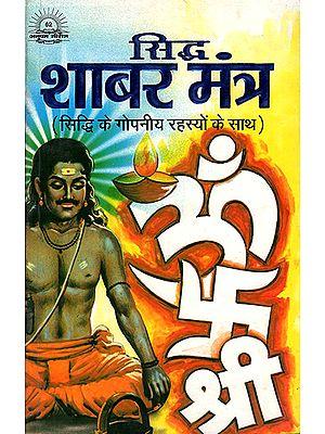 सिद्ध शाबर मंत्र: Siddha Shabar Mantra (With Secrets of Siddhi)