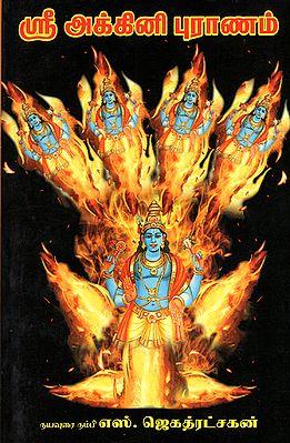 Sri Agni Purana (Tamil)