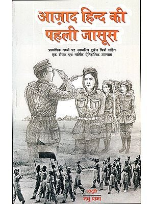 आज़ाद हिन्द की पहली जासूस: First Female Spy of Independent India (An Interesting and Poignant Historical Novel Based on Authentic Facts)