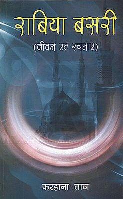 राबिया बसरी: Rabiya Basari (Life and Creations)
