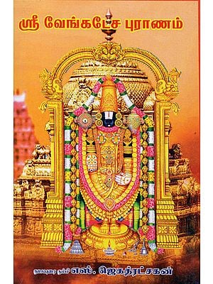 Sri Venkatesa Purana (Tamil)