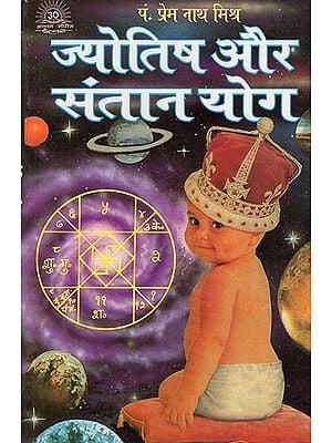 ज्योतिष और संतान योग: Astrology and Child Yoga