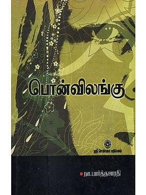 Pon Vilangu in Tamil (Novel)