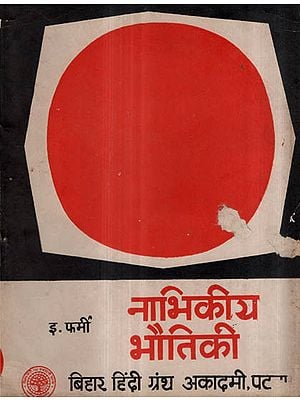नाभिकीय भौतिकी - Nuclear Physics (An Old and Rare Book)