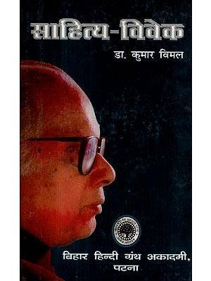 साहित्य - विवेक - Sahitya- Vivek