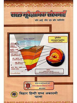 सरल भूवैज्ञानिक संरचनाएँ - Easy Geological Structures