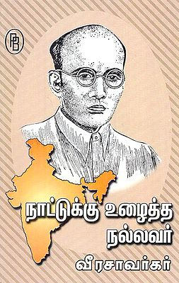Veer Savarkar- The Good Man Who Worked for the Country (Tamil)