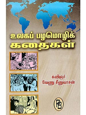 World Renowned Proverbial Stories (Tamil)