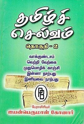 Tamil Selvam- Part 2