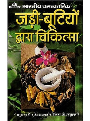 भारतीय चमत्कारिक जड़ी-बूटियों द्वारा चिकित्सा: Treatment Through India's Miraculous Herbs