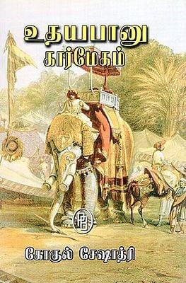 Udaybanu Black Clouds (Tamil)