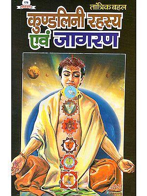 कुण्डलिनी रहस्य एवं जागरण: Kundalini Mystery and Awakening
