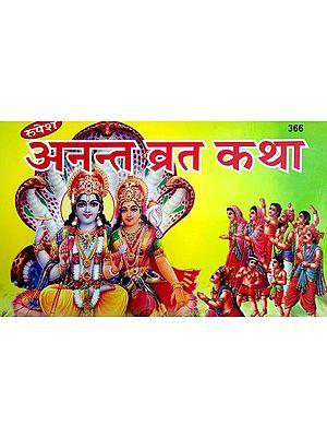 अनन्त व्रत कथा - Anant Vrat Katha