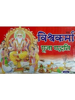 विश्वकर्मा पूजा पध्दति - Puja Methods of Vishwakarma