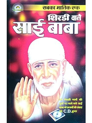 शिरडी वाले साईं बाबा: Shiradi Sai Baba (There is Only One GOD Who Governs All)