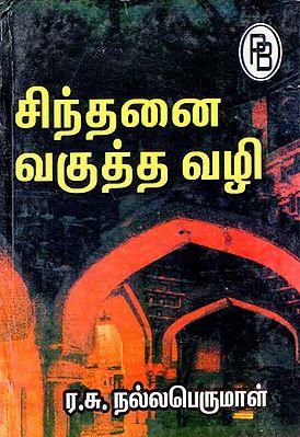 Sindanai Vagutha Vazhi (Tamil)