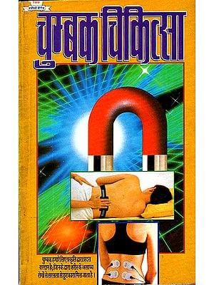 चुम्बक चिकित्सा: Magnet Therapy