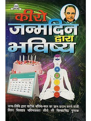 जन्मदिन द्वारा भविष्य: Future by Birthday (Hindi Translation of the Great Work Numerology of the World Famous Future Speaker Kiro)