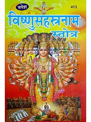 विष्णुसहस्त्रनामस्तोत्र - Vishnu Sahastranama Stotra