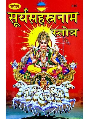 सूर्यसहस्त्रनाम स्तोत्र - Surya Sahastranama Stotra