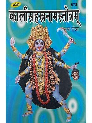 कालीसहस्त्रनामस्तोत्रम् - Kali Sahasranama Stotram