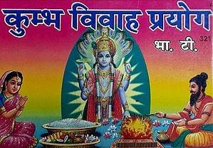 कुम्भ विवाह प्रयोग - Kumbh Vivah Prayog